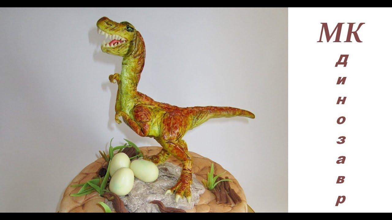 Как из мастики сделать динозавров 360