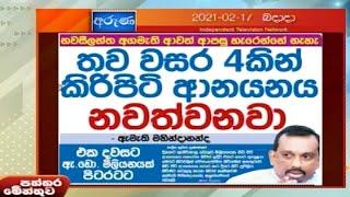 Paththaramenthuwa - (2021-02-17) | ITN
