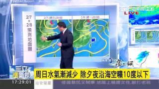 明日降雨集中北部 「寒潮」周五報到