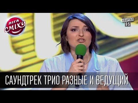 Лига Смеха - Саундтрек Трио Разные и ведущий | первая 1\4 финала Днепропетровск | 30.05.2015