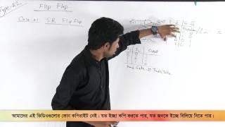 14. Flip-Flop Part 01 | ফ্লিপ ফ্লপ পর্ব ০১ | OnnoRokom Pathshala