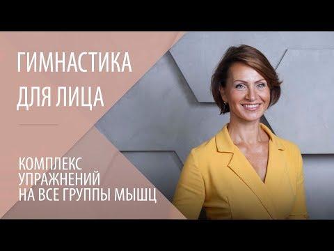 Галина дубинина гимнастика для лица скачать