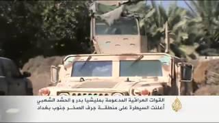 القوات العراقية تعلن السيطرة على جرف الصخر