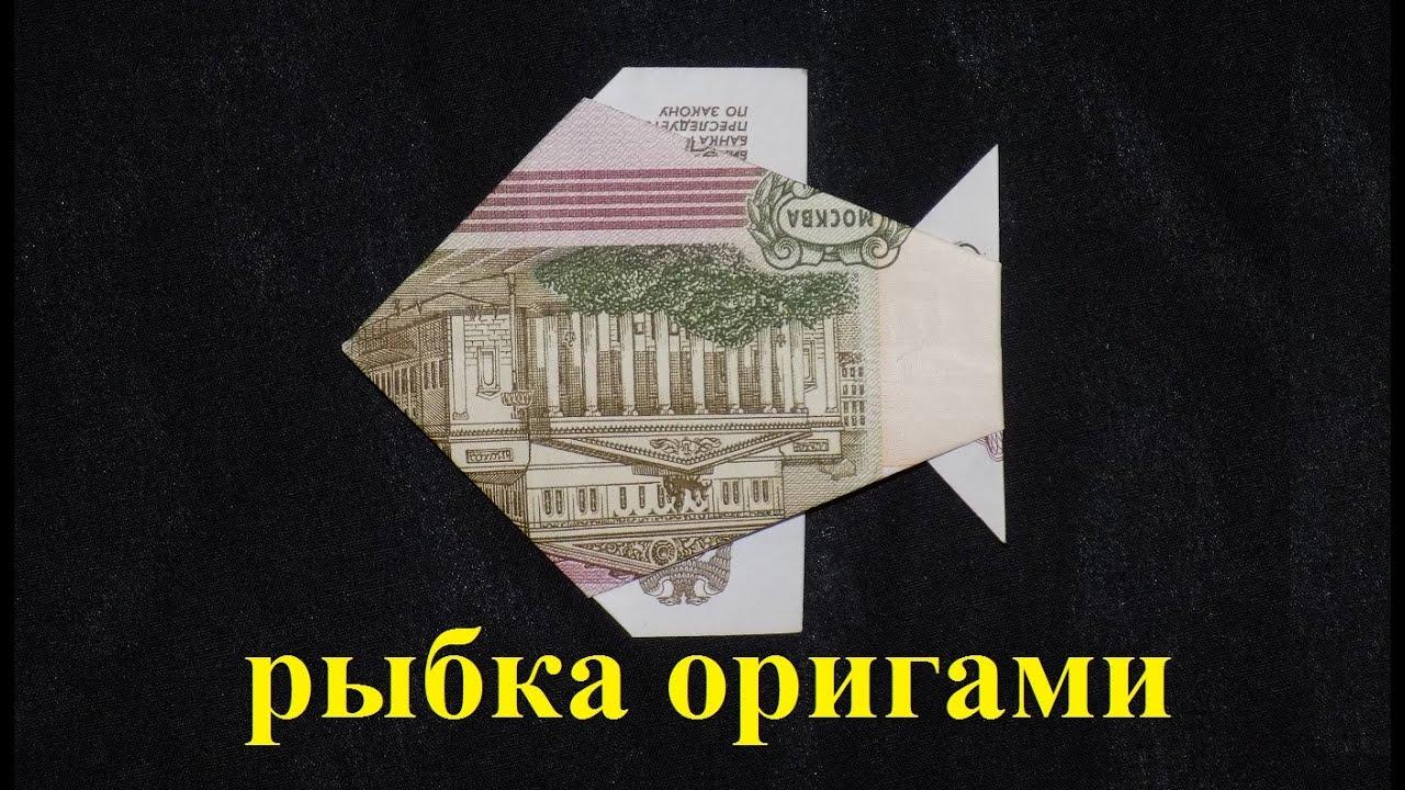 Схема рыбки из денег