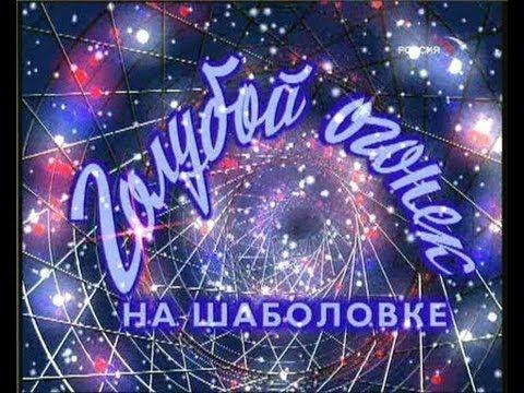 Голубой огонёк на Шаболовке (Россия, 2006)