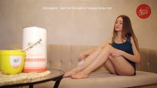 Шугаринг паста, Депиляция сахарной пастой в домашних условиях зоны ног