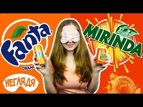"""""""НЕГЛЯДЯ"""" Fanta или Mirinda"""