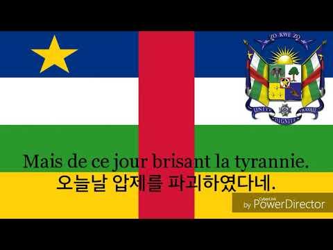 National Anthem of Central African Republic - Le Renaissance [Rare Vocal] (중앙 아프리카 공화국의 국가)
