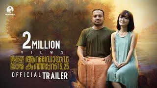 Android Kunjappan Version 5.25  Official Trailer  Soubin Shahir  Ratheesh Balakrishnan Poduval