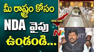 Support NDA again: RPI Leader Ramdas Athawale appeals Chandrababu Naidu | NTV