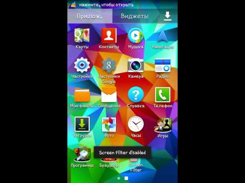 Программа Для Уменьшения Яркости Экрана Андроид