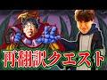 再翻訳クエストで冒険の旅へ… thumbnail
