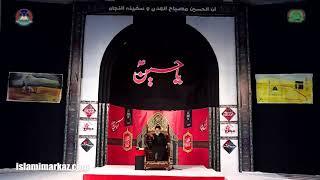 Marwan ibn Hakam kay Tarikhi kirdar ko samajhnay ki Zarorat - Allama Syed Jawad Naqvi
