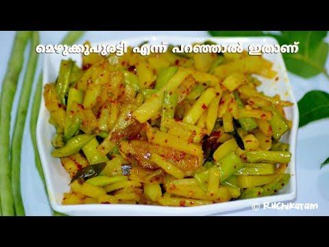 മെഴുക്കുപുരട്ടി എന്ന് പറഞ്ഞാൽ ഇതാണ് |Potato Payar Mezhukkupuratti |Potato Cowpea Beans Stir Fry