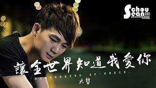 19 lagu- Liu Zhe -pilihan terbaik