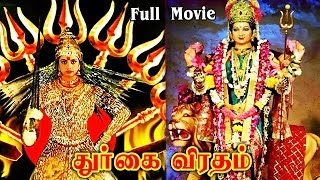 Durgai Viradham | Super Hit Tamil Full Movie HD | Tamil Divotional Movie|Tamil Amman Movie