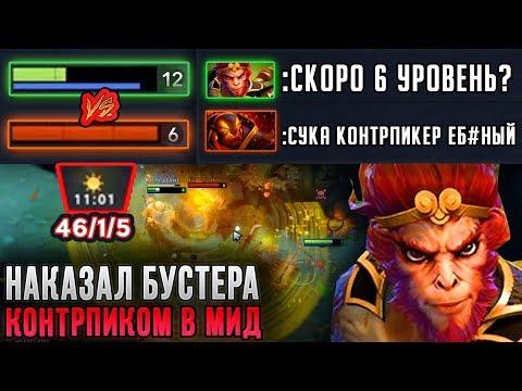 ЖЕСТКО УНИЗИЛ ЭМБЕРА В МИДЕ - МАНКИ КИНГ ДОТА 2