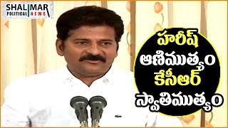 Revanth Reddy Sattire on KCR Family on Harish rao || Shalimar Political News