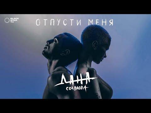 Дана Соколова — Отпусти меня (Премьера клипа, 2018)