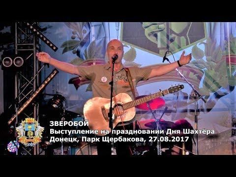 ЗВЕРОБОЙ - Безымянный Солдат, концерт. (г.Донецк, 27.08.2017)
