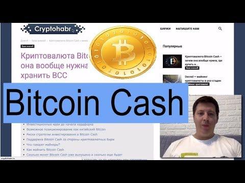 Bitcoin Cash - зачем он нужен. где купить BCC и как хранить криптовалюту
