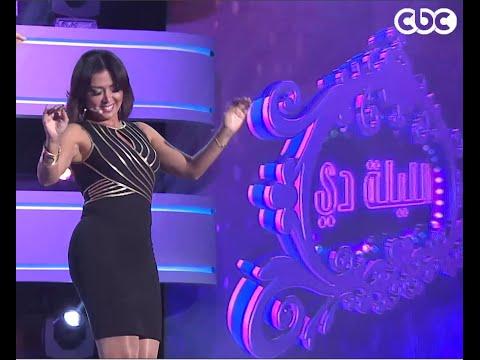 #الليلة_دي | شاهد .. وصلة من الرقص لـ الفنانة رانيا يوسف علي نغمات مختلفة thumbnail