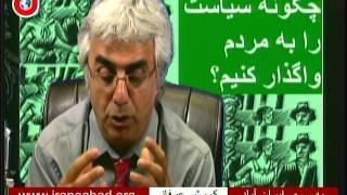 برنامه به سوی ایران آباد: چگونه سیاست به مردم واگذار کنیم؟