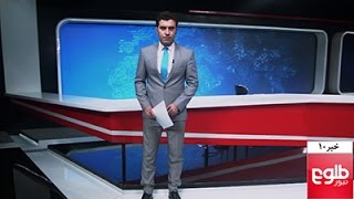 TOLOnews 10pm News 22 October 2016