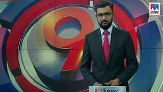 ഒൻപത് മണി വാർത്ത | 9 P M News | News Anchor - John Mathew | July 20, 2018