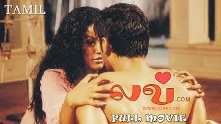 Lovecom  Tamil Full Movie  Mumaith Khan Mika Singh