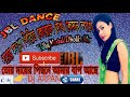 Download Dekh kemon lage( tor mayer pichone amar babao ache) dj DHOLKI & JBL fully matal dance mix in Mp3, Mp4 and 3GP