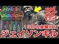 【4人実況】奇跡のジェイソンキル成功!帰ってきた13日の金曜日【 Friday the 13th: The Game 】 thumbnail