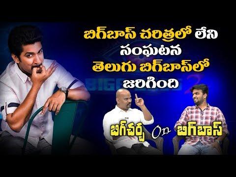 Big Debate On Significance of Bigg Boss 2 Telugu | Bigg Boss 2 Telugu Speciality | Y5 tv |