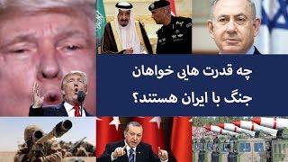 چه قدرت هایی خواهان جنگ با ایران هستند؟