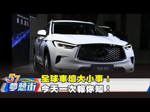 台灣-57夢想街 預約你的夢想-20181109 全球車壇大小事!今天一次報你知!