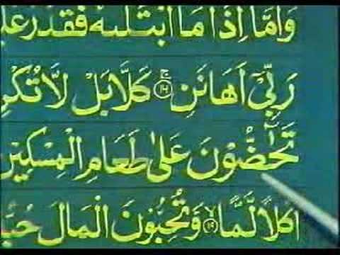Learn Quran in Urdu 51 of 64