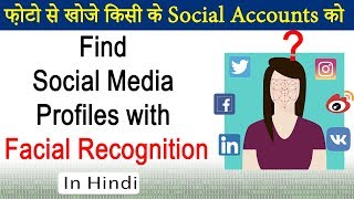 Mapping Social Media Profiles with Facial Recognition using Social Mapper [Hindi]