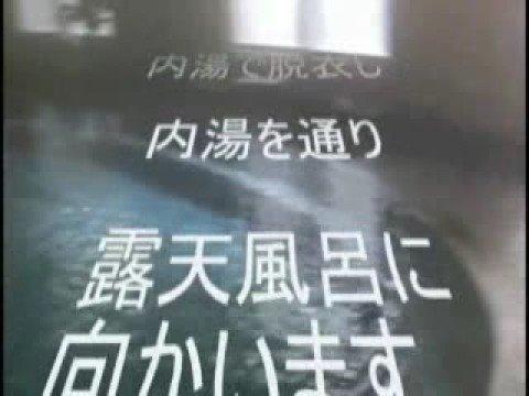 混浴温泉・北海道・糠平温泉・湯元館:konyoku/nukabiraonsen/ymotokan