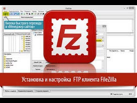 Как настроить FTP (настройка Filezilla)