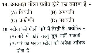 Top 24 science questions part -32 for railway group d, loco pilot, technician//rpf, ssc, vdo & all