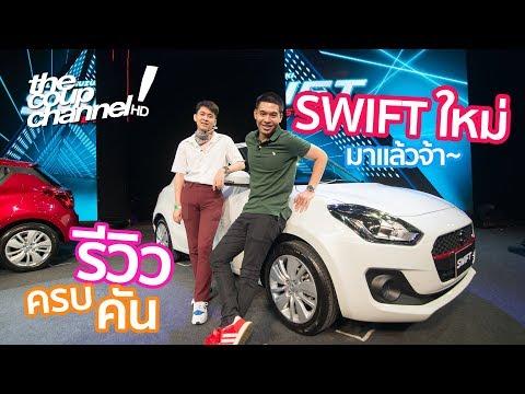 รีวิวเจาะลึก NEW Suzuki Swift (2018) [The Coup Channel]
