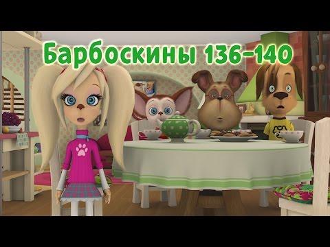 Барбоскины - 136-140