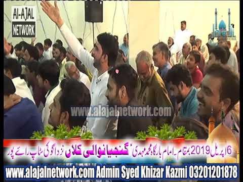 Allama Jaffar Abbas Jatoi 6 april 2019 Ganjiyanwali Sialkot