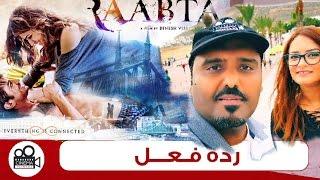Raabta Full Movie |Trailer Reaction |Morocco |ردة فعل المغرب