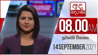 LIVE 8.00 AM HOURLY NEWS- 2021.09.14