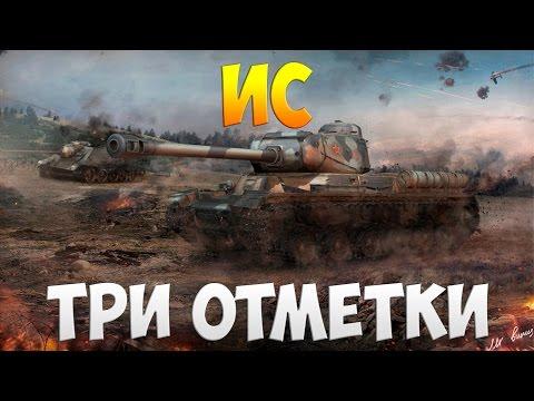 ИС - Три Отметки | TheNotShy | Гайд | Мастер | World Of Tanks