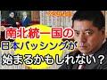 【佐藤優】南北統一国の日本バッシングが始まるかもしれない?