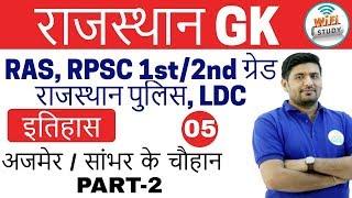 8:00 PM Rajasthan GK by Praveen Sir I History Day-5 | अजमेर / सांभर के चौहान Part-II