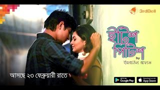 Itish Pitish Trailer | Tawsif | Sporshia | Imraul Rafat