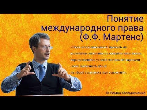 Понятие международного права (Ф.Ф. Мартенс)